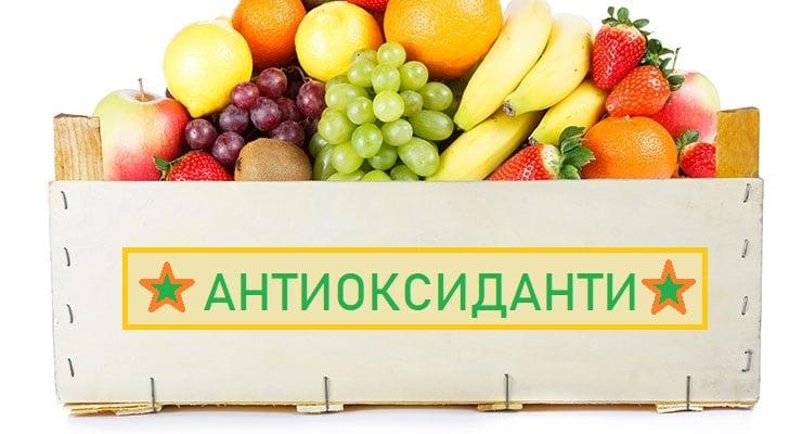 Антиоксиданти - билката риган е изключително богата на антиоксиданти. как да се лекуваме с билката риган.