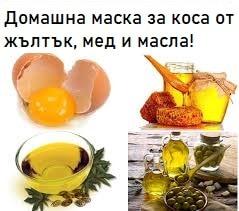Домашна маска за коса от жълтък, мед и масла