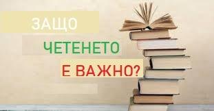 Защо четенето на книга е важно? Как да накараме децата да четат книги?