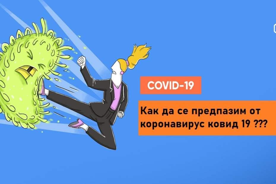 Как да се предпазим от коронавирус ковид 19