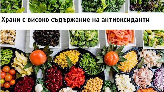 Храни с високо съдържание на антиоксиданти - как да се възползваме от ползите на тиквата