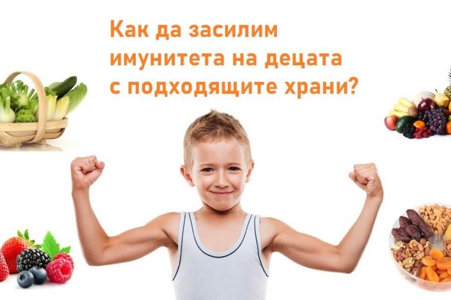 Как да засилим имунитета на децата с подходящите храни