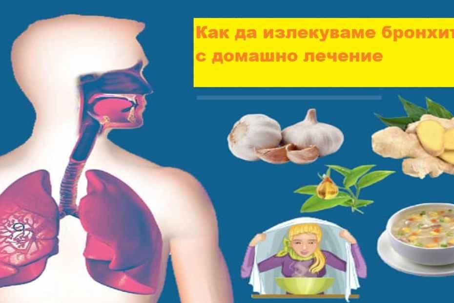 Как да излекуваме бронхит с домашно лечение